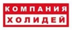 ООО «Компания Холидей»